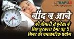 नींद न आने की बीमारी से हमेसा के लिए छुटकारा देगा यह 5 मिनट का चमत्कारिक प्रयोग | Anidra ka ilaj