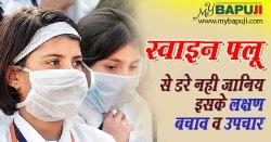 स्वाइन फ्लू से बचने के उपाय और आयुर्वेदिक उपचार - Swine flu ka Ayurvedic Upchar in Hindi
