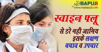 swine flu symptoms precautions and treatment