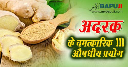 Benefits of ginger in hindi adrak ke fayde
