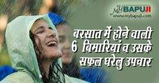 बरसात में होने वाली 6 बिमारियां व उसके सफल घरेलु उपचार | Monsoon Diseases and Their Home Remedies