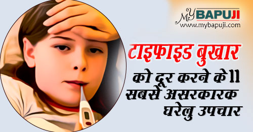 typhoid treatment home remedy in hindi