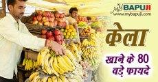 केला खाने के 80 बड़े फायदे | Banana health benefits in hindi