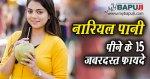 नारियल पानी पीने के 15 जबरदस्त फायदे | Nariyal Pani ke Fayde in Hindi