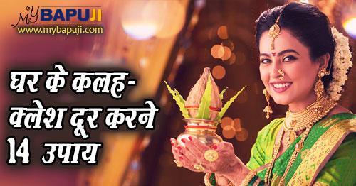 ghar me sukh shanti ke upay in hindi