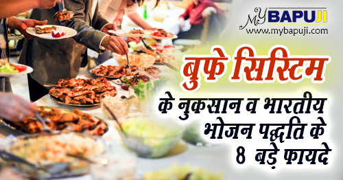 Indian traditional values better than buffet system