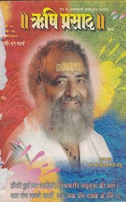 Rishi Prasad PDF free download-Sant Shri Asaram Ji Bapu