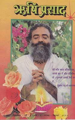 9 Rishi Prasad PDF free download-Sant Shri Asaram Ji Bapu