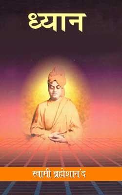 Dhyan By Swami Brhamashanand PDF free download