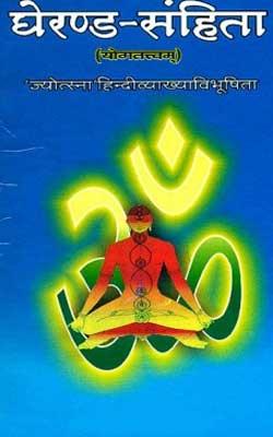 Gheranda Samhita PDF free download