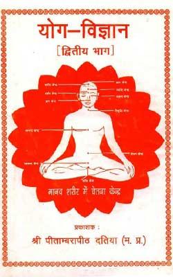 Yoga Vigyan- 2 PDF free download