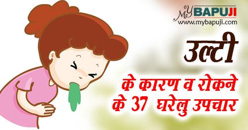 ulti vomit ke karan rokne ke gharelu upay ilaj in hindi