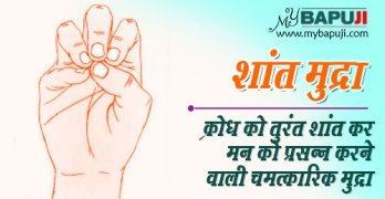 Shant Mudra Benefits in hindi