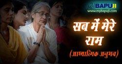 आध्यात्मिक अनुभव : सब में मेरे राम !! Spiritual experience