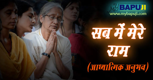 Spiritual-experience--motivational-story-in-hindi
