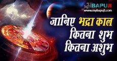 जानिए भद्रा काल कितना शुभ कितना अशुभ  | Bhadra Kal Vichaar and Parihaar