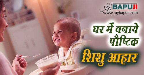 baby food recipe in hindi