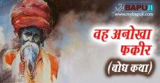 वह अनोखा फकीर (बोध कथा) | Inspirational storie in hindi