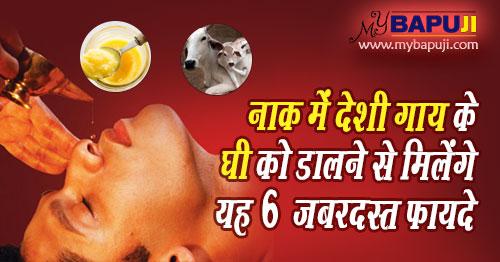 Naak (nose) me gaay ka ghee dalne se fayde ,nasal drops of cow pure ghee in ayurved