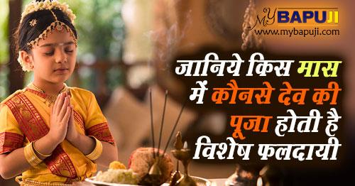 जानिये किस मास में कौनसे देव की पूजा होती है विशेष फलदायी | Dev Pooja