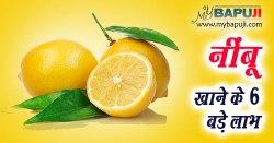 नींबू खाने के 6 बड़े लाभ | Nimbu khane ke fayde