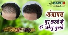 गंजापन का इलाज | नये बाल उगाने के 47 घरेलु नुस्खे | Baal ugane ke nuskhe