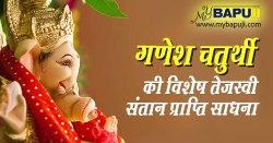 गणेश चतुर्थी की विशेष तेजस्वी संतान प्राप्ति साधना । Santan Prapti ke liye Ganesh Chaturthi Sadhna