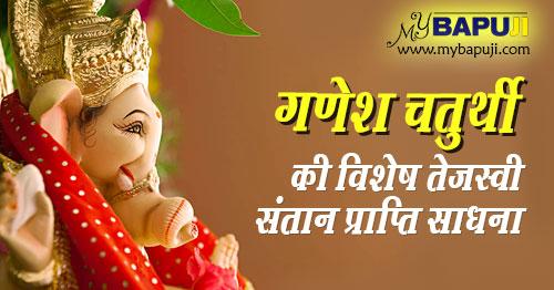 santan prapti ke liye Ganesh Chaturthi sadhna