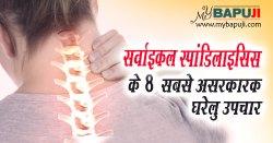 सर्वाइकल स्पांडिलाइसिस के 8 सबसे असरकारक घरेलु उपचार | Cervical Spondylosis ka Gharelu Upchar