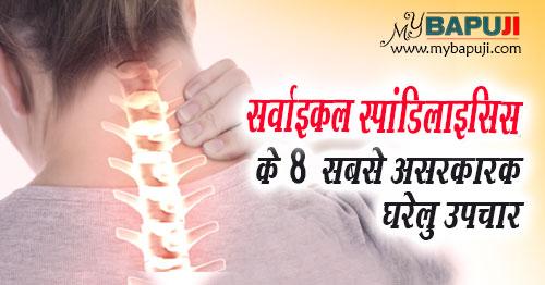 cervical spondylosis ka gharelu upchar