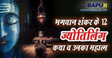 भगवान शंकर के 12 ज्योतिर्लिंग कथा व उनका महात्म | Bhagwan Shiv Ke 12 Jyotirling