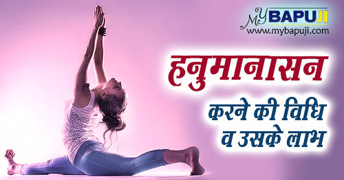 Hanumanasana (Monkey Pose)-Steps And Benefits