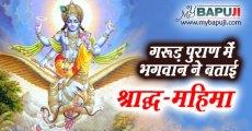 गरूड़ पुराण में भगवान ने बताई श्राद्ध की महिमा | Shradh Mahima in Garuda Purana