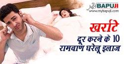 खर्राटे रोकने के 10 उपाय | Kharate dur Karne ke Upay in Hindi