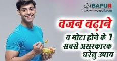 वजन बढ़ाने व मोटा होने के 7 सबसे असरकारक घरेलु उपाय | Vajan Badhane ke Gharelu Upay