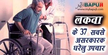 lakwa ka Ayurvedic Gharelu ilaj in hindi