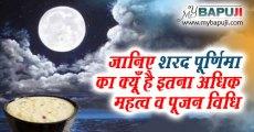 जानिए शरद पूर्णिमा का क्यूँ है इतना अधिक महत्व व पूजन विधि | Sharad Purnima ka Mahatva aur Puja Vidhi