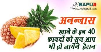 pineapple (Ananas) ke faide