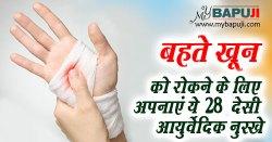 बहते खून को रोकने के 28 अचूक उपाय | Khun Rokne ke Upay