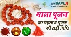 माला पूजन का महत्व व पूजन की सही विधि :Mala poojan vidhi(Sanskar Vidhi)