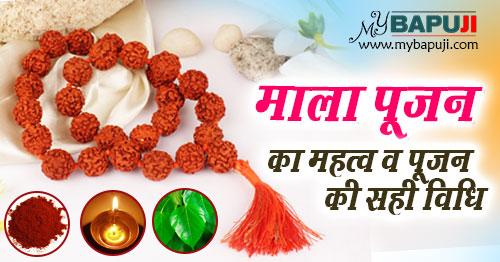 Mala poojan vidhi(Sanskar Vidhi)