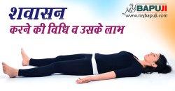 शवासन करने की विधि व उसके लाभ | Shavasana Steps and Health Benefits