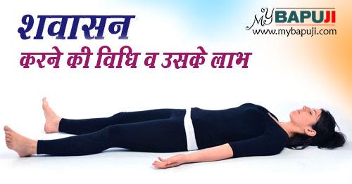 Shavasana Steps and Health Benefits in hindi