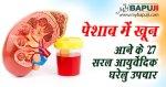 पेशाब में खून आने के 27 सरल आयुर्वेदिक घरेलु उपचार | Peshab Mein Khoon Ka ilaj