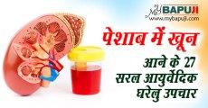 पेशाब में खून आने के 27 सरल आयुर्वेदिक घरेलु उपचार   Peshab Mein Khoon Ka ilaj