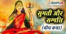 सुमती और सम्पत्ति(बोध कथा) | Motivational Story in Hindi