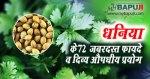 धनिया के 72 जबरदस्त फायदे व दिव्य औषधीय प्रयोग   Dhaniya ke Fayde in Hindi