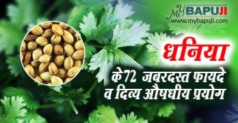 dhaniya khane ke fayde in hindi
