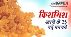 द्राक्ष या किशमिश खाने के 25 बड़े फायदे   Draksh(kishmish) khane ke fayde