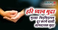 हरि ध्यान मुद्रा : क्रोध को दूर करने वाली लाभदायक मुद्रा   Hari dhyan mudra